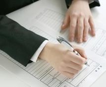 就職活動サポートします 現在就職もしくは転職活動中の人。