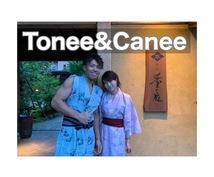 トレーニングのやり方やダイエットの方法教えます YouTubeでTonee&Caneeとして活動しています!