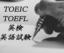 TOEIC, TOEFL, 英検のを解説します 高得点への道を切り開こうという目的がある方へオススメ!!