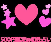 閉店 【500円鑑定@相性占い】姓名判断が無料!恋愛サービス10選にも選ばれたインド占星術