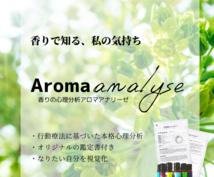香りの心理分析「アロマアナリーゼ」セッションします 精油の香りであなたの潜在意識が丸わかり!鑑定書付き。