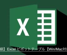 Excelを使いこなせるようにします 【外コン・投資銀行志望者必見】Excelは必須な知識です。