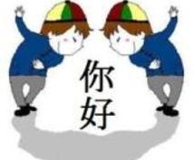 【中国語の勉強法】効率的で伸びる方法お教えします!