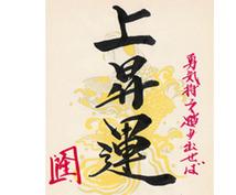 【 運気上昇↑!】 七運上昇祈願。 心を込めて手書きでお届けします。