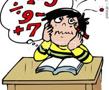 中学校までの数学教えます 中学生、特に受験生にオススメです!