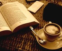 ご希望の恋愛小説を書きます 自分だけの小説を読みたいあなたへ