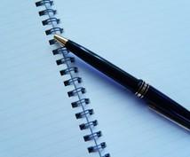 うまくお手紙がかけない。そんな方へ文章の代筆、添削、アドバイスをいたします。