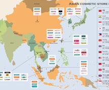 中小企業向け 化粧品の海外進出レクチャーします 7年の経験で得た海外の販路と進出ノウハウをご提供いたします