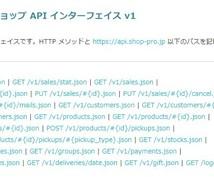 カラーミーショップ API 作成をサポートします カラーミーショップ 情報更新作業を楽にしたいと考えている方