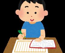 あなたの文章を内容は変えず文字数だけを2倍にします 読書感想文・小論文・レポートで字数を稼ぎたいアナタに!