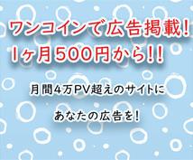 月間4万PV超えのゲームブログに広告を掲載します ワンコインで広告掲載してみませんか?