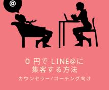 0円でLINE公式アカウントに集客する方法教えます カウンセラー/コ-チング/占い師など向けの集客法を教えます!