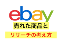ebay輸出で売れた商品とリサーチ方法を教えます ebay初心者/副業向け/売れた商品のリサーチの考え方