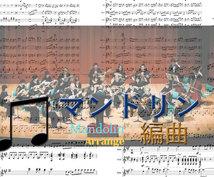 マンドリン合奏編曲します オーケストラでPOPな曲をやりたい!