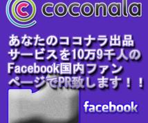 あなたのココナラ出品サービスを【12万6000人】のFacebook国内ファンページでPR致します!