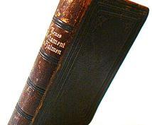 聖書の読み方・キリスト教史を教えます 新旧約聖書を理解したい/教養として学んでみたい