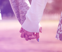 恋愛相談・悩み相談受け付けます 恋人や人間関係、自分の将来に不安を抱えるあなたへ