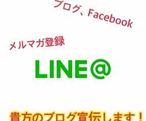 貴方のブログをLINE@で紹介します 登録人数700人以上に直接LINEに宣伝します!