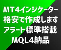 MT4用オリジナルインジケーター作成します 追加なしの一律料金!著作権放棄しますので販売もご自由にどうぞ