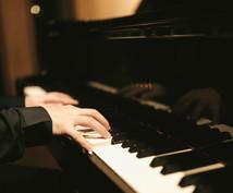ピアノの演奏映像・音源をお送りします 初心者さんや楽譜を読むより音を聴いて弾き方を覚えたい方に!