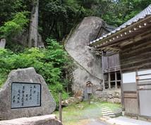 島根の巨石パワースポット志都の岩屋へ縁結び致します 素敵な良縁、お仕事の縁をお望みの方へ太古のお力をお届けします