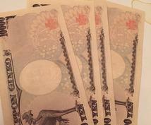 1日に何度でも1000〜5000円を入手する方法