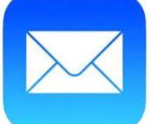 メールの受信と送信の代行