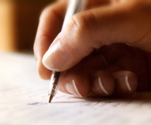 コピーライターがメルマガ(文章)を添削いたします セールス文専門のライターを格安で雇えるサービスです。