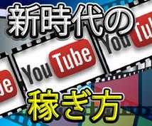 YouTubeで稼ぐ多彩な方法を学べます YouTubeorアクセスアップ 在宅ビジネスor副業