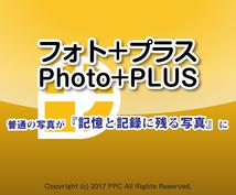普通の写真が『記憶と記録に残る写真』に大変身します 1口につきマーカーは5個まで(例:30個なら6口)