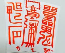 【願望達成】護符・霊符【恋愛・金運・仕事など】 ※印刷必須