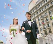 待機中  結婚する相手で悩んでいる貴方に教えます 結婚する人を選ぶのに迷っている貴方へ