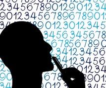 今すぐ計算スピードをアップさせる秘密を教えます 計算が苦手、計算が遅い方向け、頭の使い方を変えるだけです。