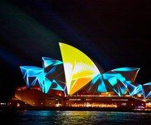 オーストラリアに留学を考えている、住みたいと思っている方是非ご相談下さい。