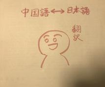 中国語から日本語、日本語から中国語の翻訳をします 日常だけでなく、ビジネスや勉強もお助けします!