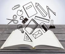 【塾・英語教室・スポーツ教室専門】広告物や集客プランにアドバイス!※まずはメッセージでご相談ください