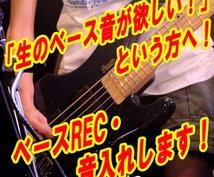 生ベースのREC・音入れします 生ベースの音源が欲しい方向け!