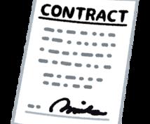 格安で契約書のご相談に応じます (作成・修正・チェック、英文契約書も対応可)