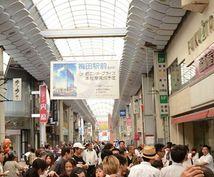 地域イベント初心者の方 1万人を超えるイベントます 商店街で1万人を超える集客イベントの実績あります。