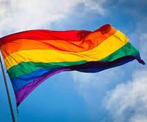 LGBT不動産探し相談窓口