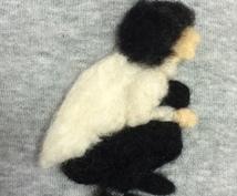 羊毛フェルトでカラーのシルエットを作ります ジャケット写真や絵葉書などに!オリジナル感たっぷり!