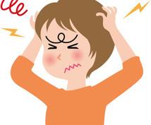 子育てママの愚痴(ó﹏ò。) 聞きます >> ママって大変!誰かに喋ってストレス発散しよう♡♡