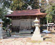 島根の比婆山久米神社へ代理参拝致します 子宝、安産祈願したくても参拝が難しい方へ(当日のお写真付き)