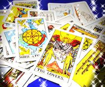 タロット☆あなたの恋のお手伝いを致します 恋の悩みや不安を78枚のタロットカードにてリーディングします