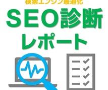 初出品特価★あなたのホームページをSEO診断します 【SEO内部対策・サイト診断・web集客コンサルティング】