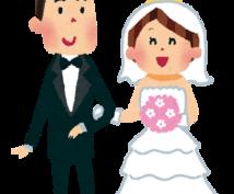 結婚運を占います 運命的な婚期が気になるときはお立ち寄りください。
