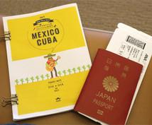 旅行のしおりを作成します 旅のお供に!国内、海外旅行にいかれる個人様、団体様におススメ