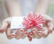 女性が喜ぶプレゼント提案します。男性用も可です。