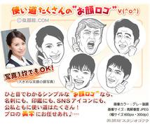 ビジネス向け・癖のないロゴタイプ似顔絵を制作します 使い道たくさんの「お顔ロゴ」 v(*^o^*)