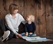 子供にとってあなたはどんな存在か、即日お伝えします 【鑑定歴20年】親の役目を果たせているのか知りたいあなたへ。